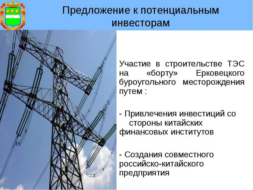 Предложение к потенциальным инвесторам Участие в строительстве ТЭС на «борту»...