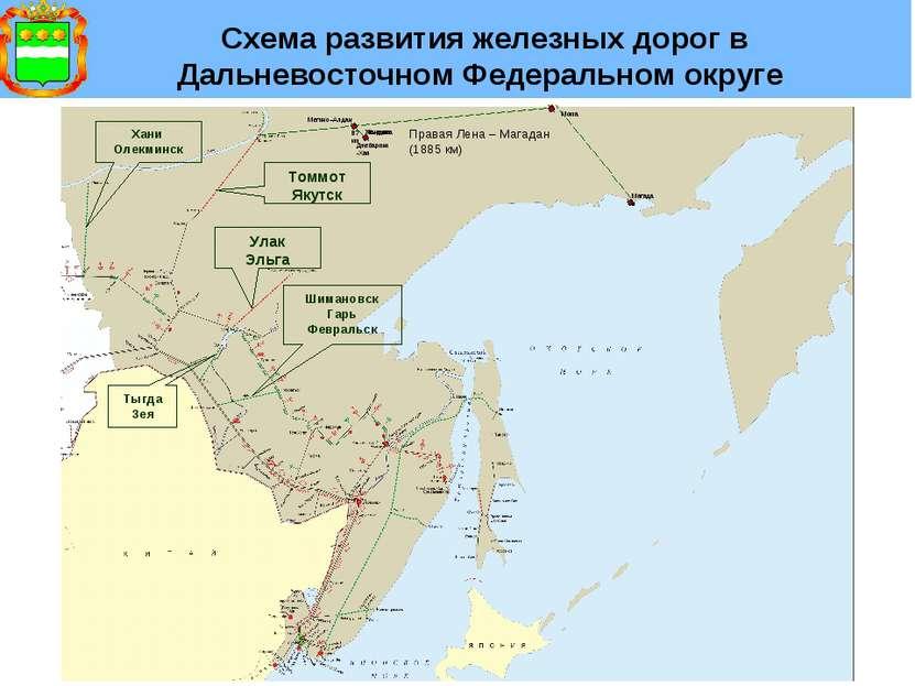 Схема развития железных дорог в Дальневосточном Федеральном округе