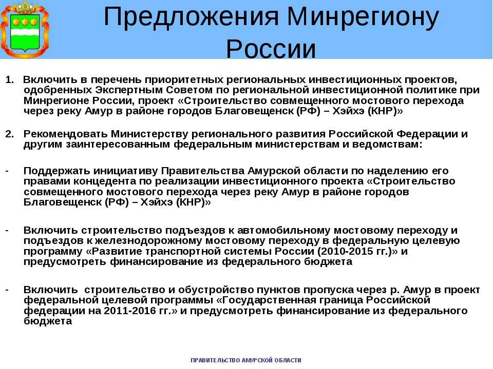 Предложения Минрегиону России 1. Включить в перечень приоритетных региональны...