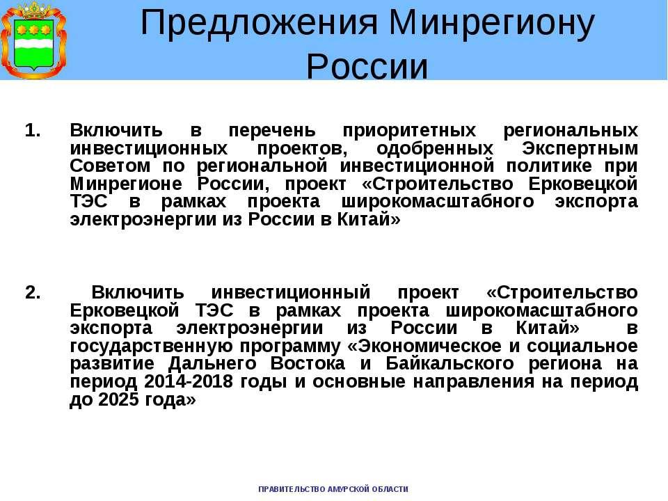 Предложения Минрегиону России Включить в перечень приоритетных региональных и...