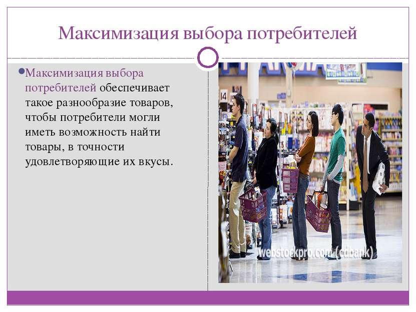 Максимизация выбора потребителей Максимизация выбора потребителей обеспечивае...
