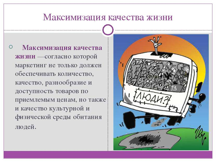 Максимизация качества жизни Максимизация качества жизни —согласно которой мар...