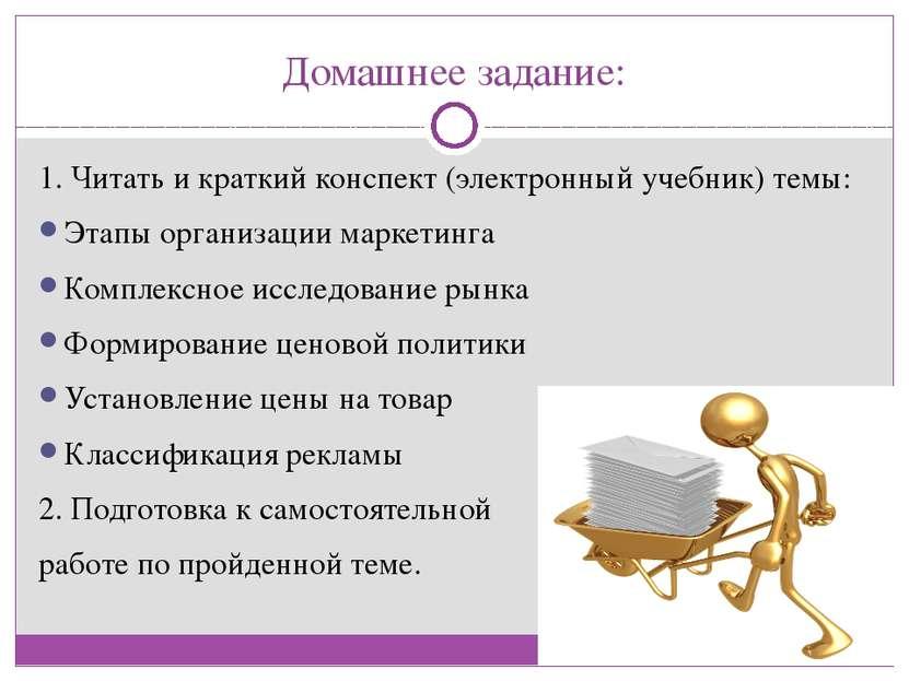 Домашнее задание: 1. Читать и краткий конспект (электронный учебник) темы: Эт...
