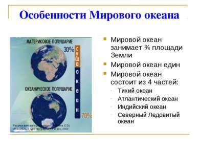 Особенности Мирового океана Мировой океан занимает ¾ площади Земли Мировой ок...
