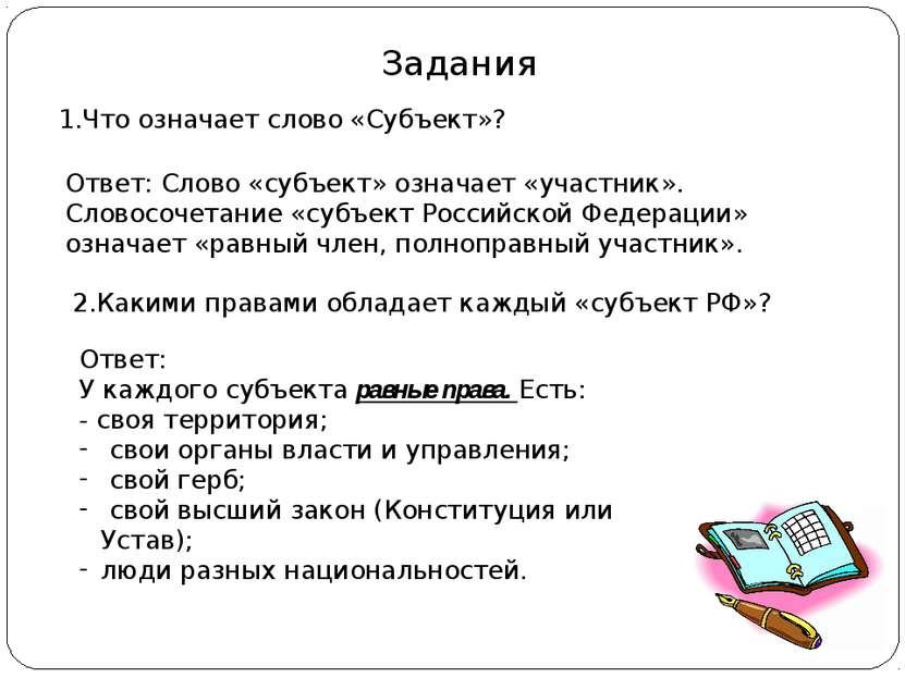 Задания 1.Что означает слово «Субъект»? Ответ: Слово «субъект» означает «учас...