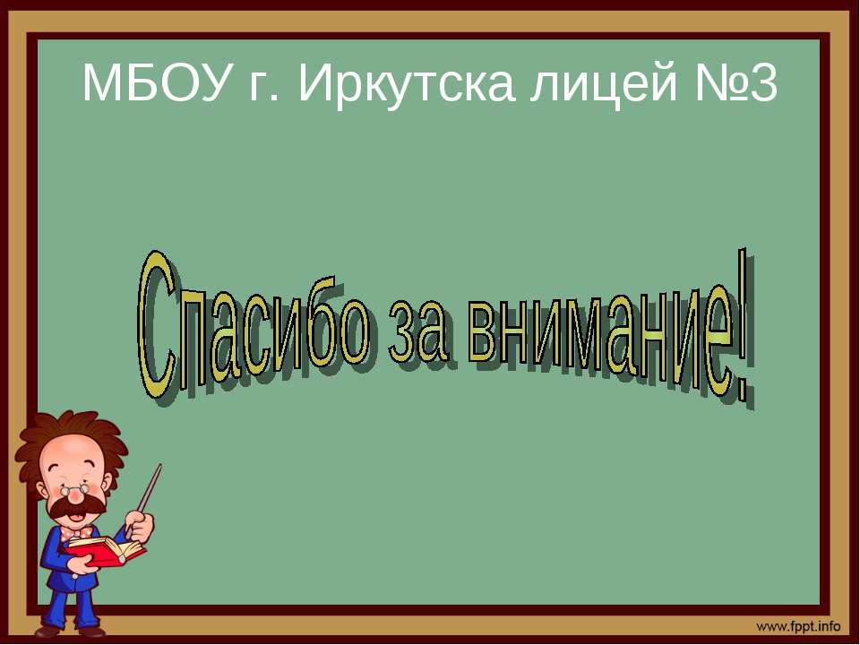 МБОУ г. Иркутска лицей №3