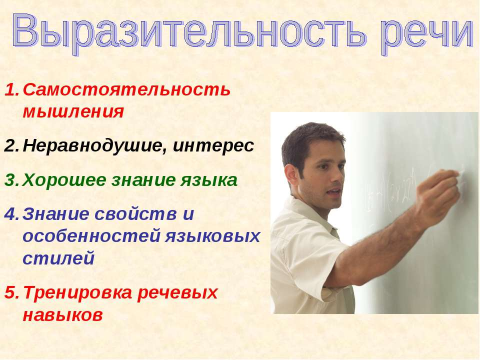 Самостоятельность мышления Неравнодушие, интерес Хорошее знание языка Знание ...