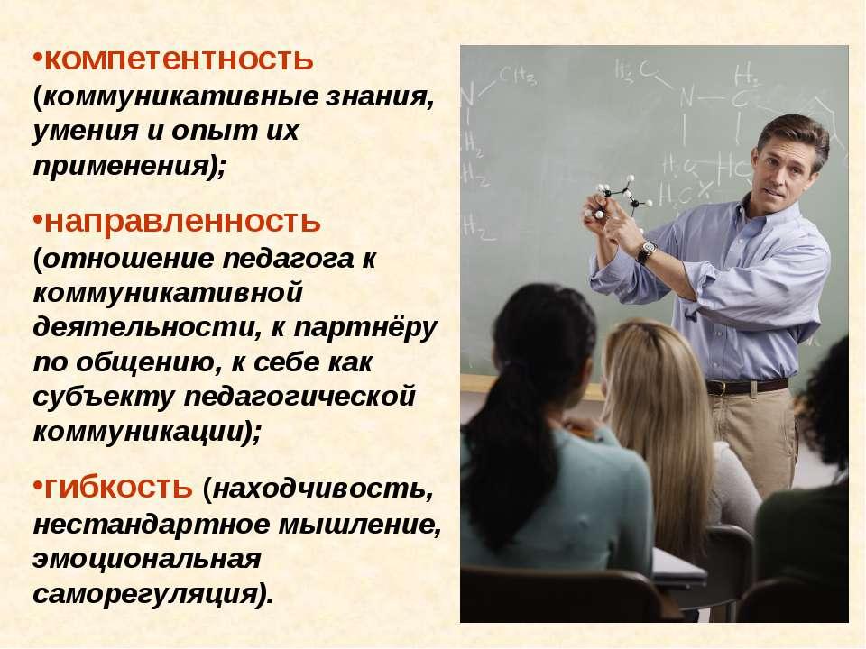 компетентность (коммуникативные знания, умения и опыт их применения); направл...
