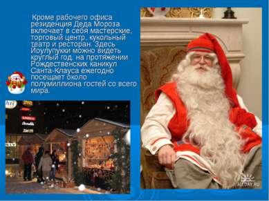 Кроме рабочего офиса резиденция Деда Мороза включает в себя мастерские, торго...