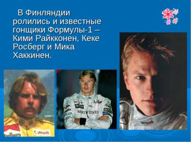 В Финляндии ролились и известные гонщики Формулы-1 – Кими Райкконен, Кеке Рос...