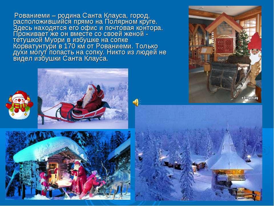 Рованиеми – родина Санта Клауса, город, расположившийся прямо на Полярном кру...