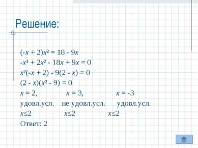 Решение: (-х + 2)х² = 18 - 9х -х³ + 2х² - 18х + 9х = 0 х²(-х + 2) - 9(2 - х) ...