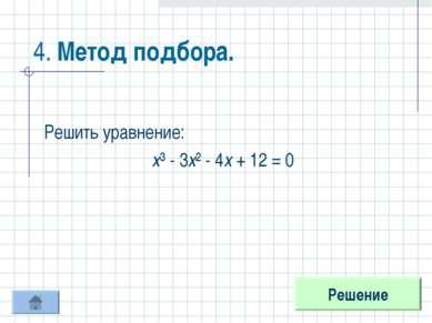 4. Метод подбора. Решить уравнение: х³ - 3х² - 4х + 12 = 0 Решение