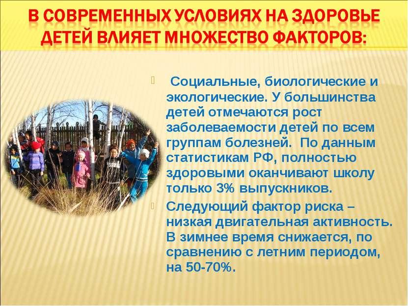Социальные, биологические и экологические. У большинства детей отмечаются рос...