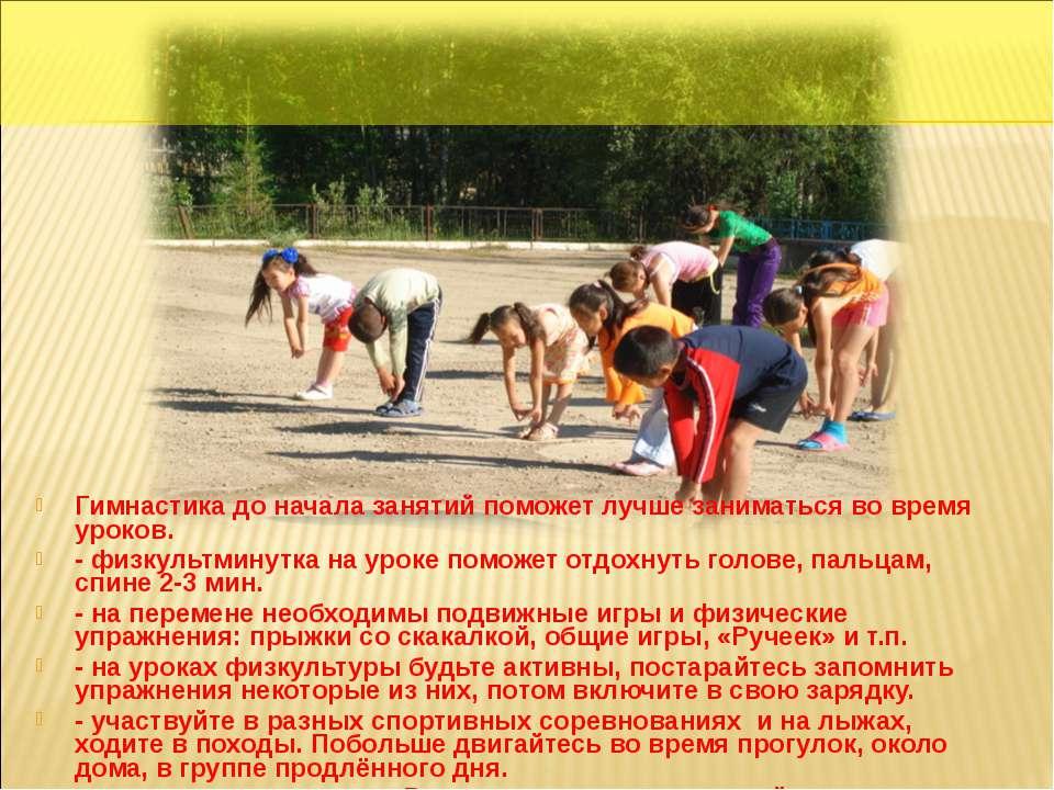 Гимнастика до начала занятий поможет лучше заниматься во время уроков. - физк...
