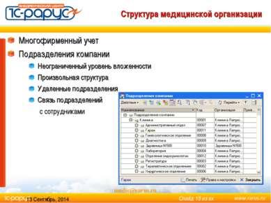 * medic@rarus.ru Структура медицинской организации Многофирменный учет Подраз...