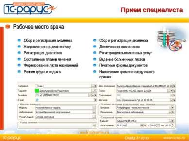 medic@rarus.ru Прием специалиста Рабочее место врача Сбор и регистрация анамн...
