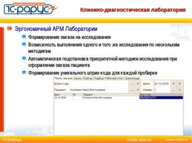 Клинико-диагностическая лаборатория medic@rarus.ru Эргономичный АРМ Лаборатор...