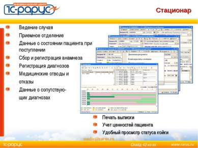 Стационар medic@rarus.ru Ведение случая Приемное отделение Данные о состоянии...