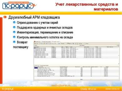 Учет лекарственных средств и материалов medic@rarus.ru Дружелюбный АРМ кладов...