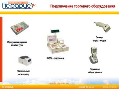 Подключение торгового оборудования Программируемая клавиатура Терминал сбора ...