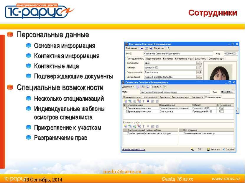 * medic@rarus.ru Сотрудники Персональные данные Основная информация Контактна...