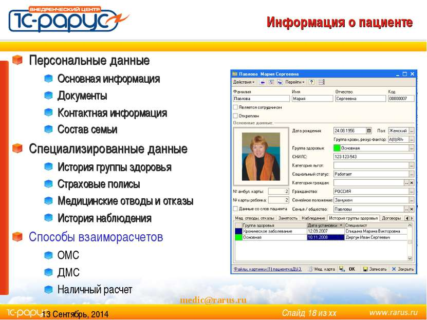 * medic@rarus.ru Информация о пациенте Персональные данные Основная информаци...