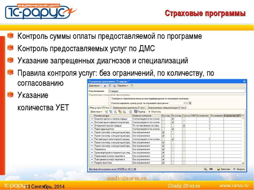 * medic@rarus.ru Страховые программы Контроль суммы оплаты предоставляемой по...