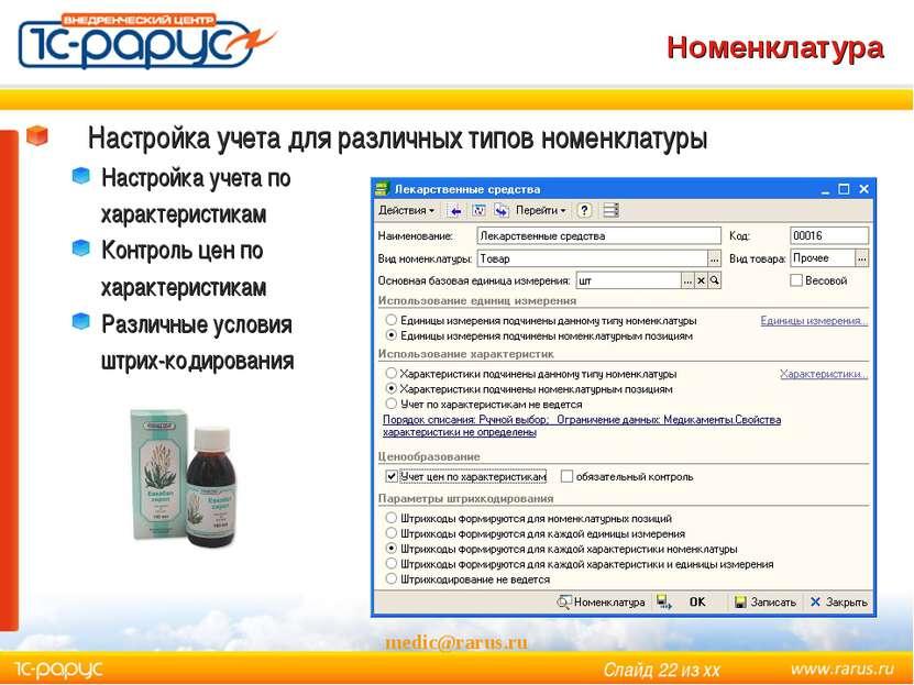 Номенклатура medic@rarus.ru Настройка учета для различных типов номенклатуры ...