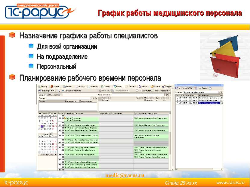 medic@rarus.ru График работы медицинского персонала Назначение графика работы...