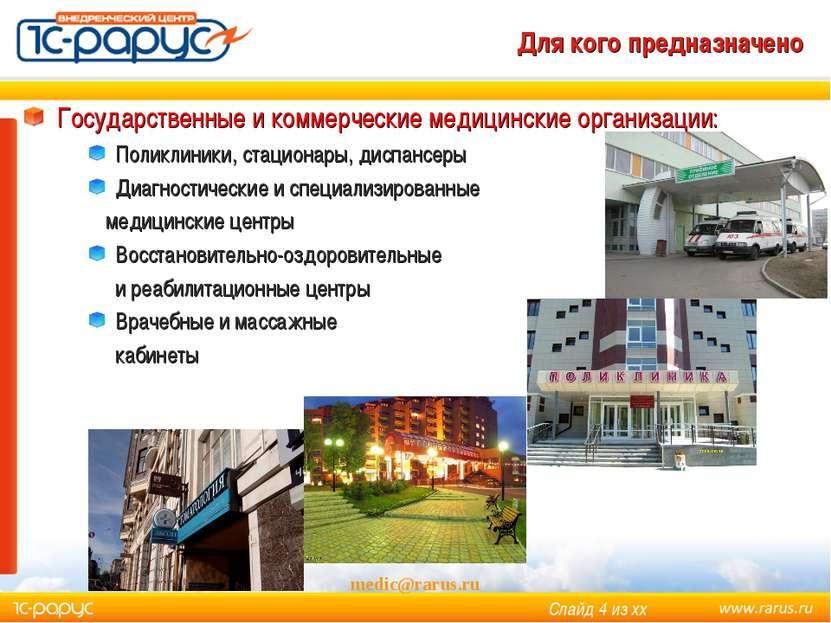 medic@rarus.ru Для кого предназначено Государственные и коммерческие медицинс...