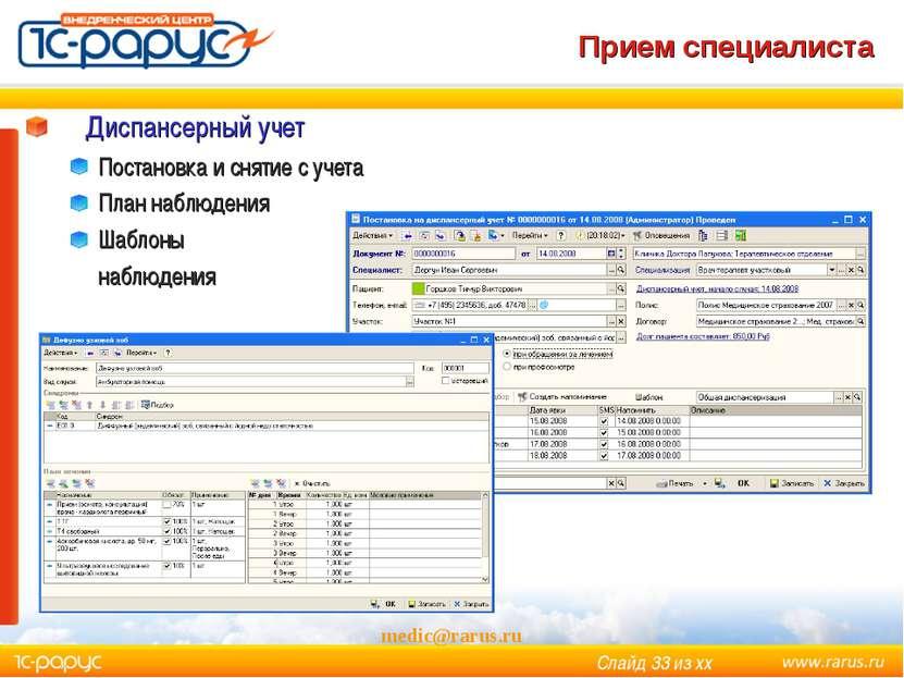 medic@rarus.ru Прием специалиста Диспансерный учет Постановка и снятие с учет...