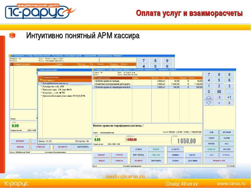 medic@rarus.ru Оплата услуг и взаиморасчеты Интуитивно понятный АРМ кассира С...