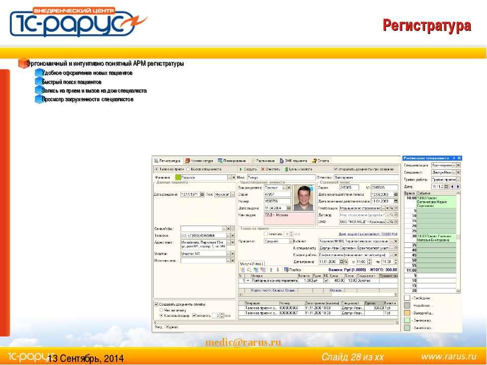 * medic@rarus.ru Регистратура Эргономичный и интуитивно понятный АРМ регистра...