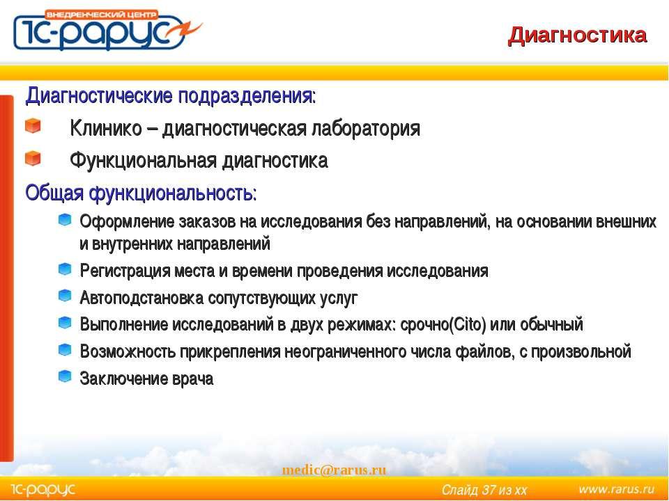 Диагностика medic@rarus.ru Диагностические подразделения: Клинико – диагности...
