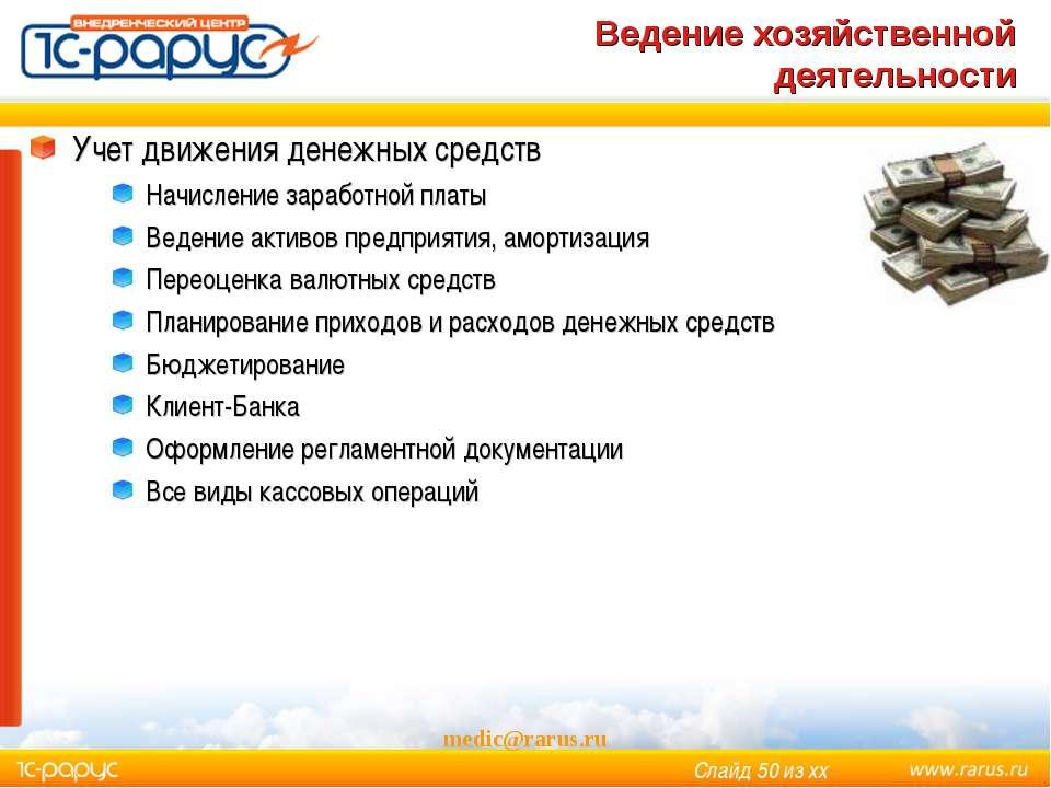 Ведение хозяйственной деятельности medic@rarus.ru Учет движения денежных сред...