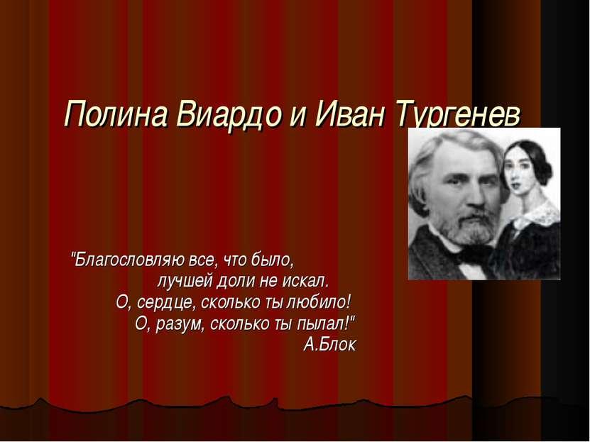 """Полина Виардо и Иван Тургенев """"Благословляю все, что было, Я лучшей доли не и..."""