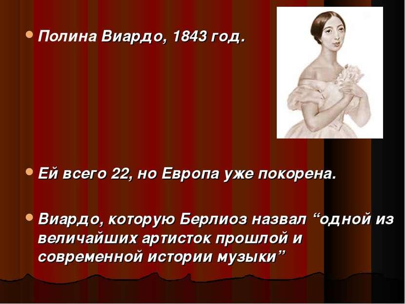 Полина Виардо, 1843 год. Ей всего 22, но Европа уже покорена. Виардо, которую...