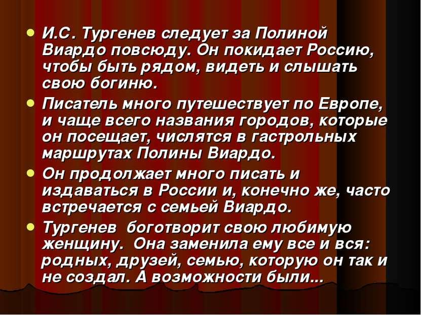 И.С. Тургенев следует за Полиной Виардо повсюду. Он покидает Россию, чтобы бы...