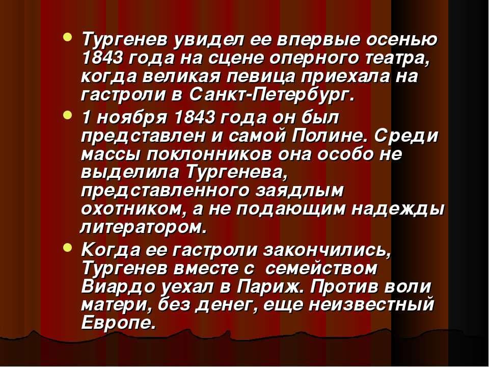 Тургенев увидел ее впервые осенью 1843 года на сцене оперного театра, когда в...