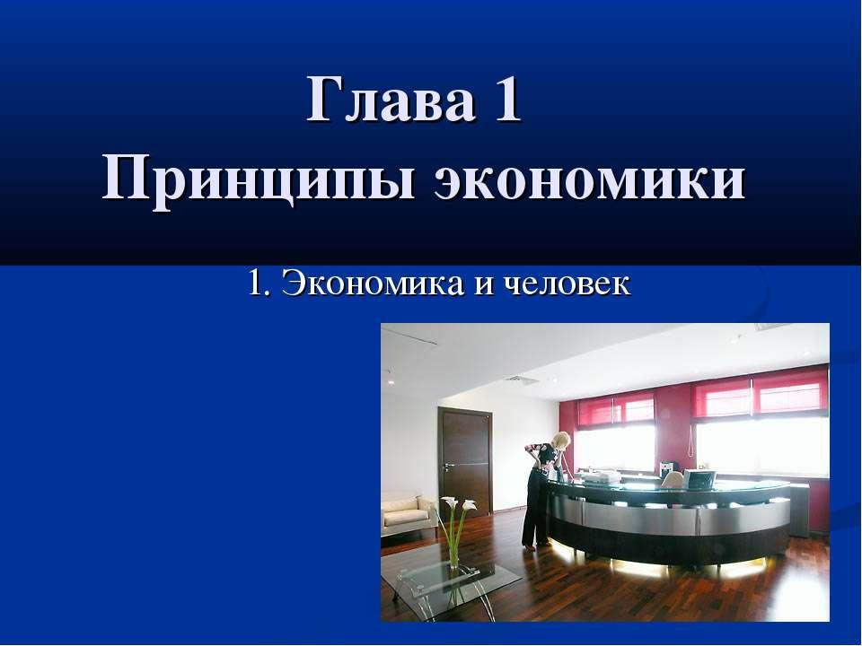 Глава 1 Принципы экономики 1. Экономика и человек 1. Экономика и человек