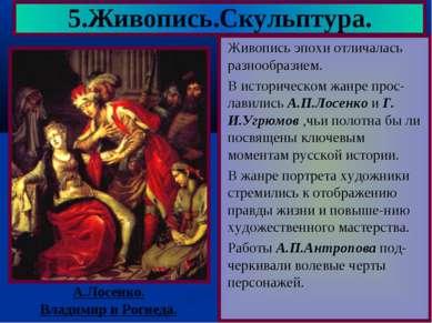 Живопись эпохи отличалась разнообразием. В историческом жанре прос-лавились А...