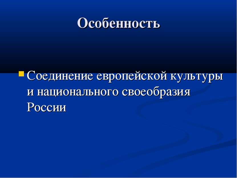 Особенность Соединение европейской культуры и национального своеобразия России