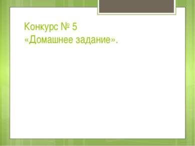 Конкурс № 5 «Домашнее задание».