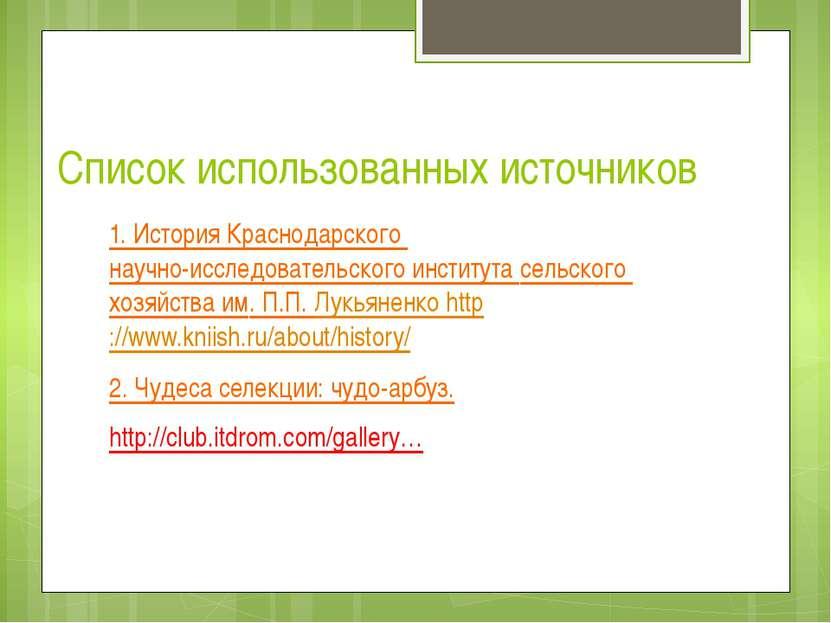 Список использованных источников 1. История Краснодарского научно-исследовате...