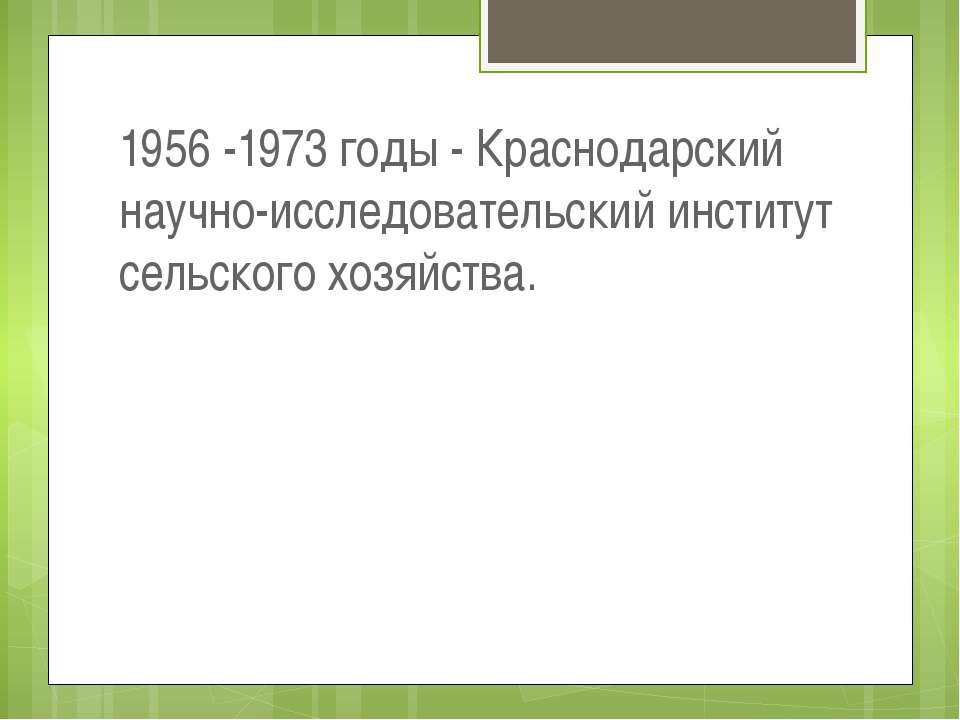 1956 -1973 годы - Краснодарский научно-исследовательский институт сельского х...