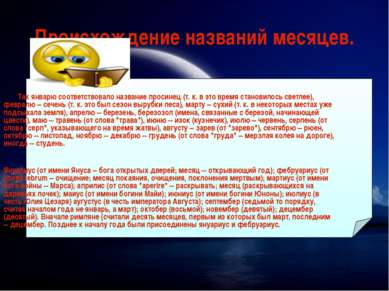 Происхождение названий месяцев. Так январю соответствовало название просинец ...