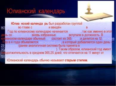 Юлианский календарь Юлиа нский календа рь был разработан группой александрийс...
