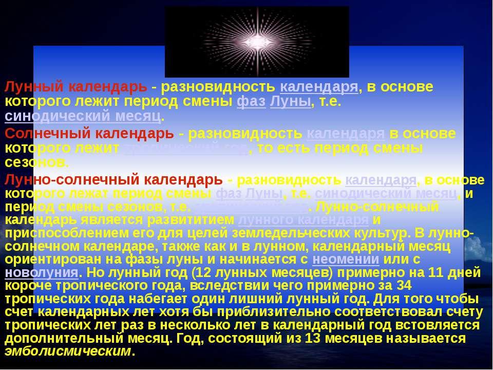 Лунный календарь - разновидность календаря, в основе которого лежит период см...