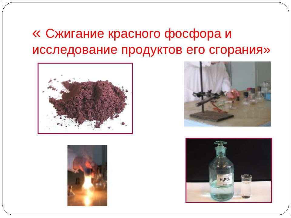 « Сжигание красного фосфора и исследование продуктов его сгорания»